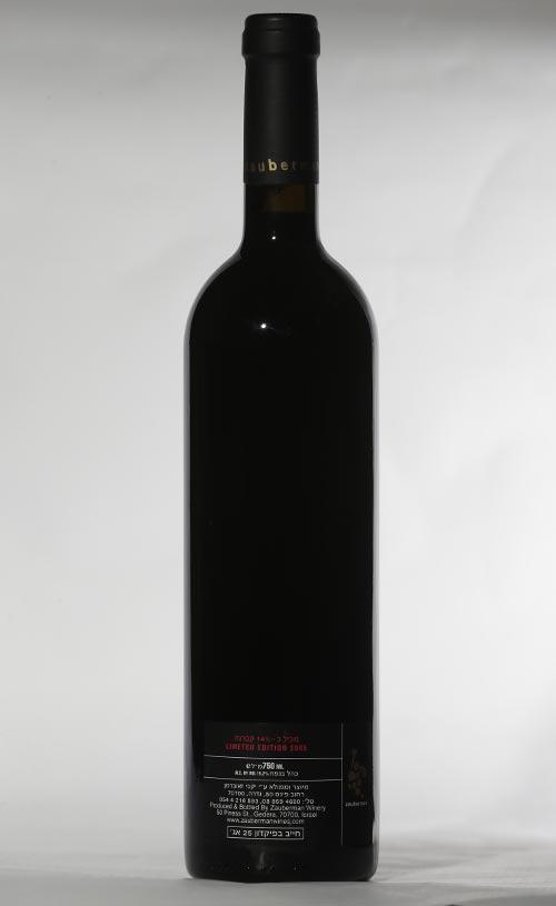 יין מרלו 2005 מהדורה מיוחדת יקב זאוברמן